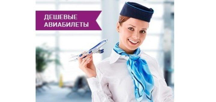 Tickets.by - хорошее предложение для покупки авиабилетов