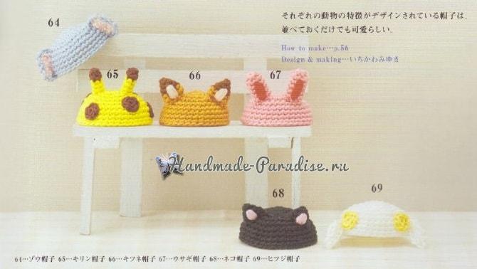 Куколки амигуруми в шапочках-зверюшках (3)
