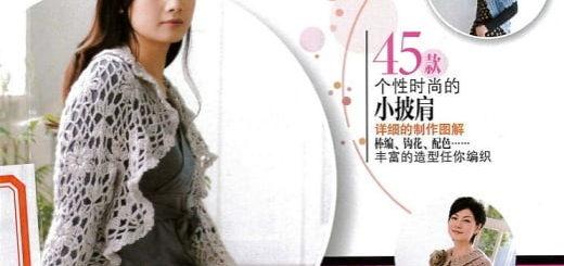 Вязание накидок и пончо. Японский журнал со схемами