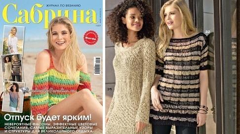 Журнал «Сабрина» №7 2017 (1)
