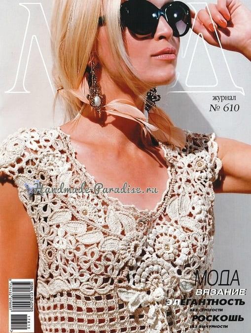 Журнал Мод №610 — 2017. Новый выпуск