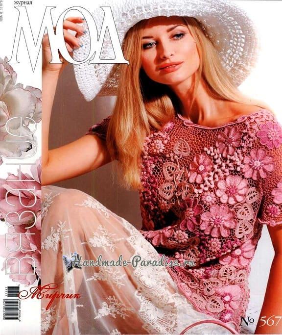 Журнал Мод 567 - 2013. Вязание крючком и спицами (1)