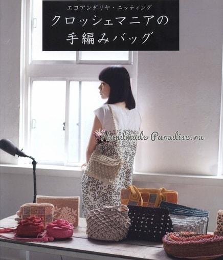 Вязание сумок. Журнал «Crochet Mania's Bags»