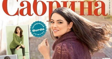 Журнал «Сабрина» №8 2017