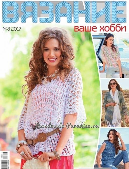 Журнал «Вязание - ваше хобби №8 2017»