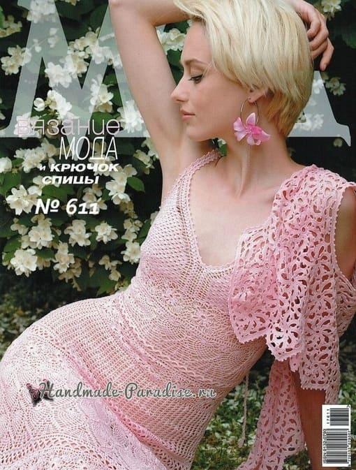 Журнал Мод №611 - 2017. Новый выпуск