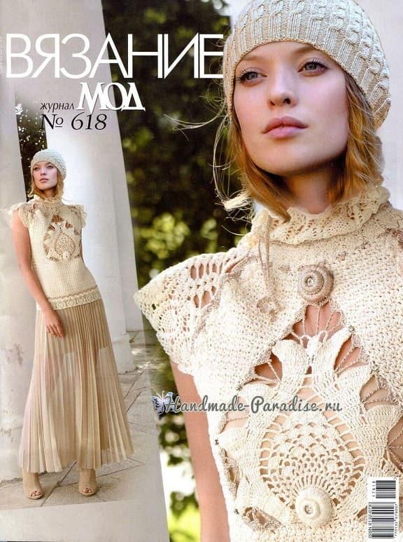 Журнал Мод 618 - 2018. Вязание крючком и спицами (2)