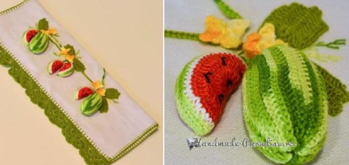 Вязаный арбуз для украшения кухонного полотенца (4)