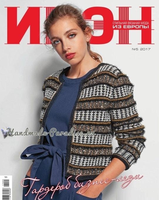 Журнал «Ирэн» №5 2017 (1)