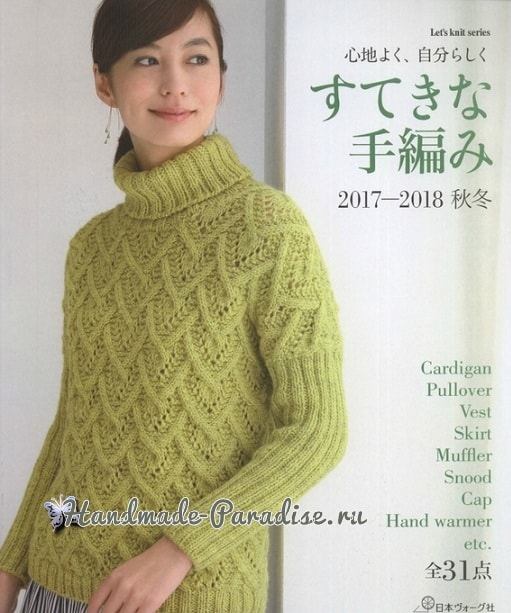 Японский журнал «Lets knit series 80554». Зима (2)