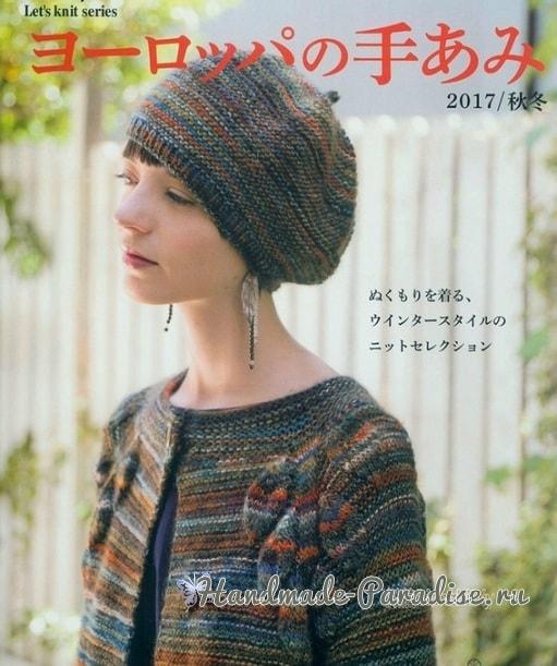Японский журнал «Lets knit series 80558». Осень 2017 (1)