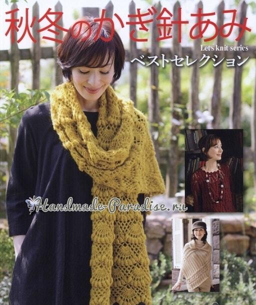 Японский журнал «Lets knit series 80561». Осень-зима 2017 (1)