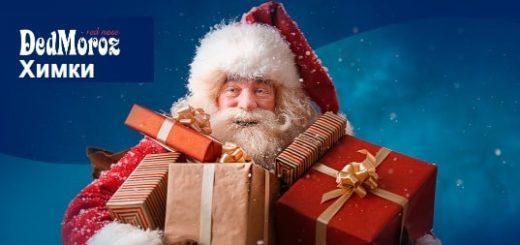 Как заказать настоящего Деда Мороза (1)