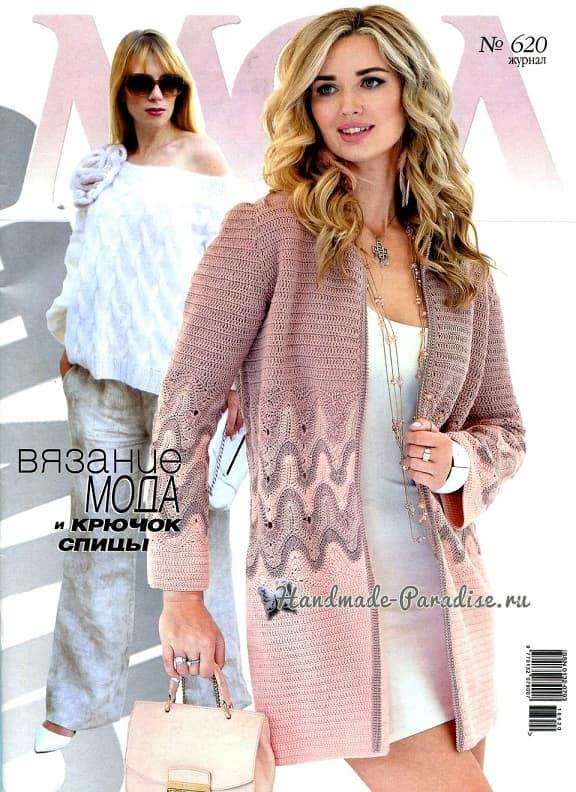 Журнал Мод 620 - 2018. Вязание крючком и спицами (1)