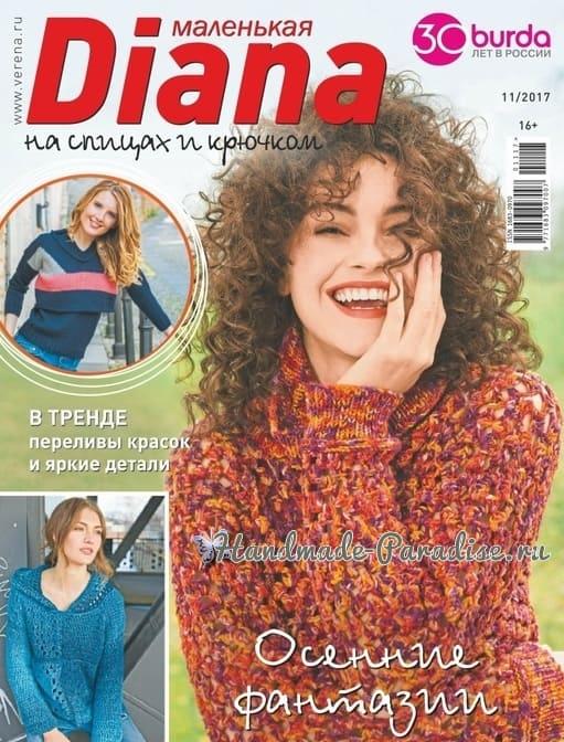 Журнал «Маленькая Diana 2017-11» (2)