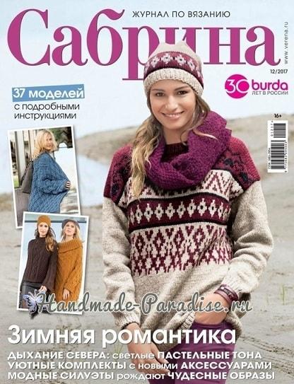 Журнал «Сабрина» №12 2017
