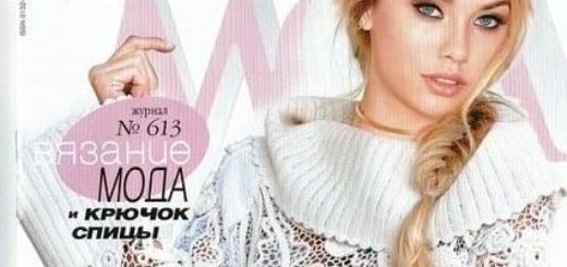 Журнал Мод №613 - 2017. Новый выпуск
