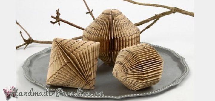 Елочные игрушки оригами из книжных страниц (3)