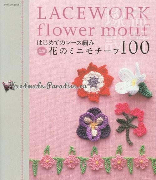 LASEWORK - flower motif. 100 цветов крючком (2)