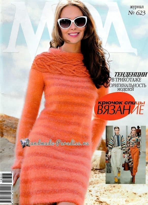Журнал Мод 623 - 2019. Вязание крючком и спицами (1)