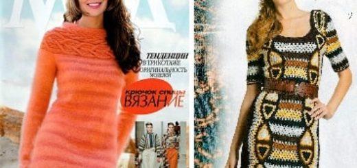 Журнал Мод 623 - 2019. Вязание крючком и спицами (2)