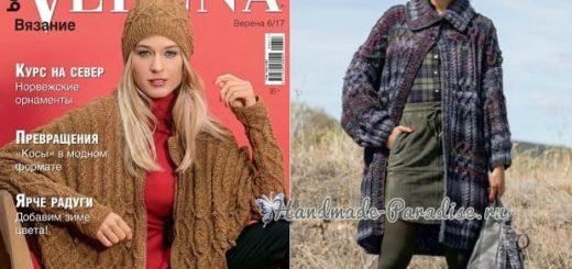 Журнал VERENA 6 - 2017. Вязание спицами от Burda (1)