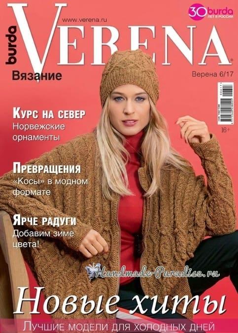 Журнал VERENA 6 - 2017. Вязание спицами от Burda (2)