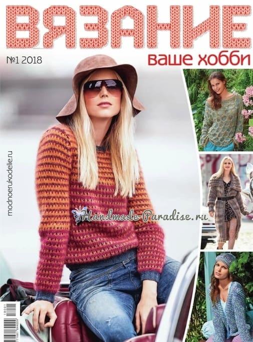 Журнал «Вязание - ваше хобби» № 1 - 2018