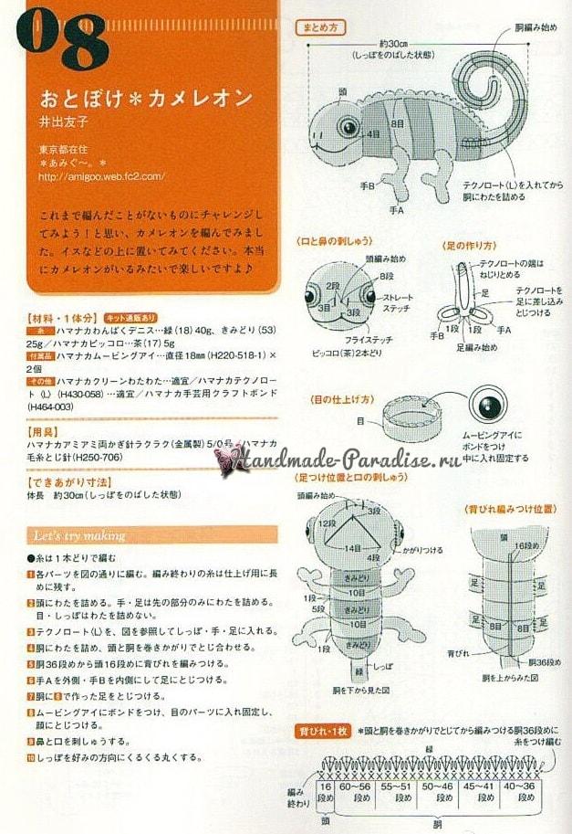 Хамелеон крючком. Схемы вязания амигуруми (3)