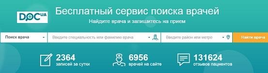 Doc.ua — бесплатный онлайн-сервис поиска врача в Киеве (2)