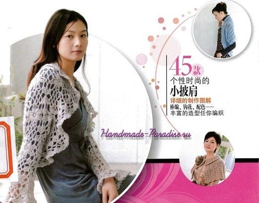 Накидки, шали, болеро крючком. Японский журнал (2)
