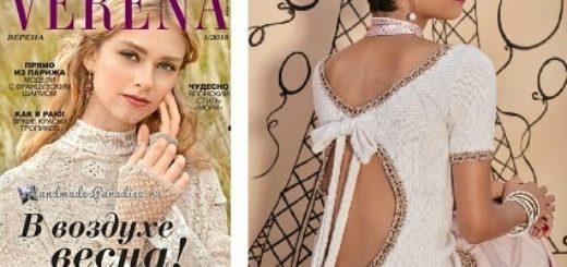 Журнал VERENA 1 - 2018. Вязание спицами от Burda (1)