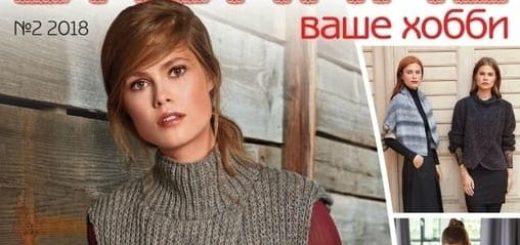 Журнал Вязание - ваше хобби. 2 - 2018