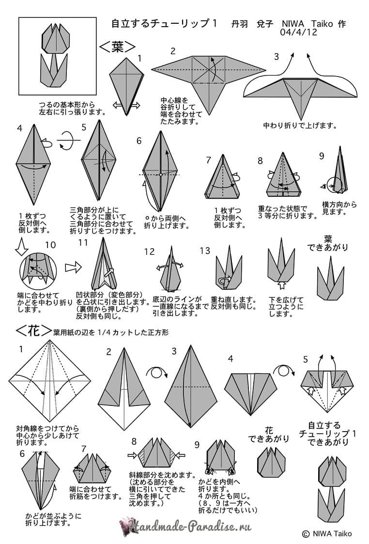 Букет тюльпанов из бумаги в технике оригами (4)