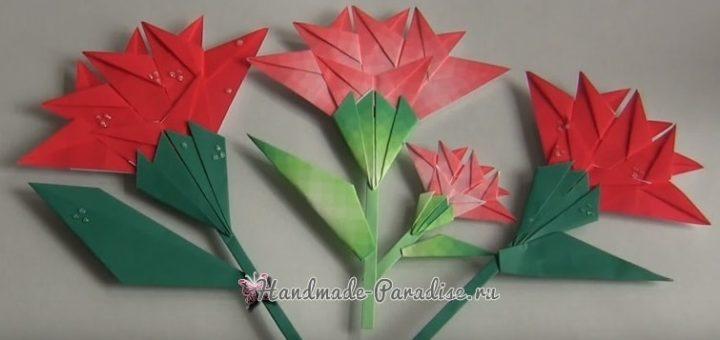 Гвоздики из бумаги в технике оригами (2)