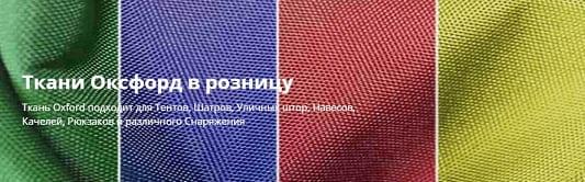 Как выбрать ткань для пошива тента (1)