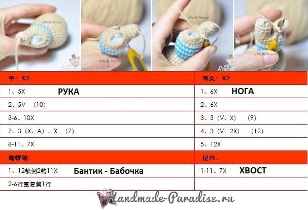 Котик амигуруми. Описание вязания (3)