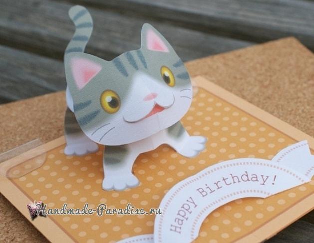 Объемная открытка Pop-up с котенком (1)