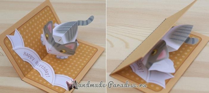 Объемная открытка Pop-up с котенком (3)