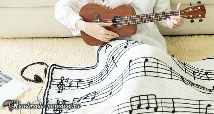 Плед крючком с нотами «Колыбельной песни» (1)