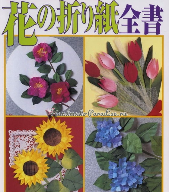 Цветы в технике оригами. Японский журнал