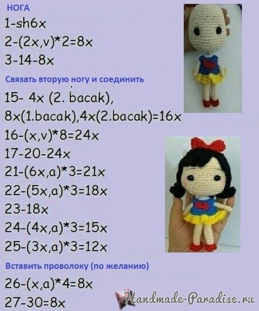 Вяжем куколку - принцессу амигуруми (3)