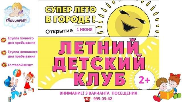 Детский клуб «Ангелочек» - «Дом-сказка» в Калининском районе (2)