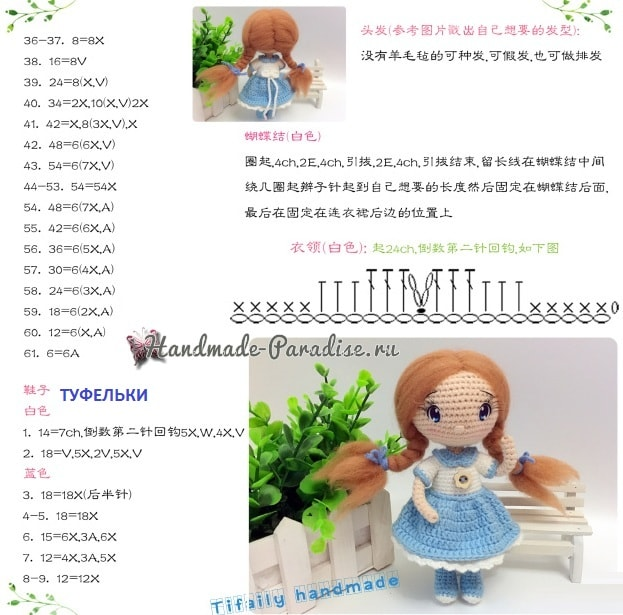 Куколка амигуруми. Описание вязания (4)