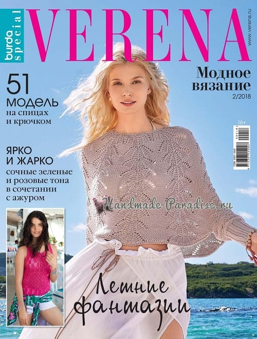 Журнал VERENA 2 - 2018. Модное вязание крючком и спицами