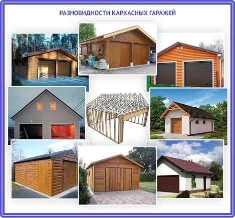 Каркасный гараж своими руками и методы борьбы с кротами на дачном участке (1)