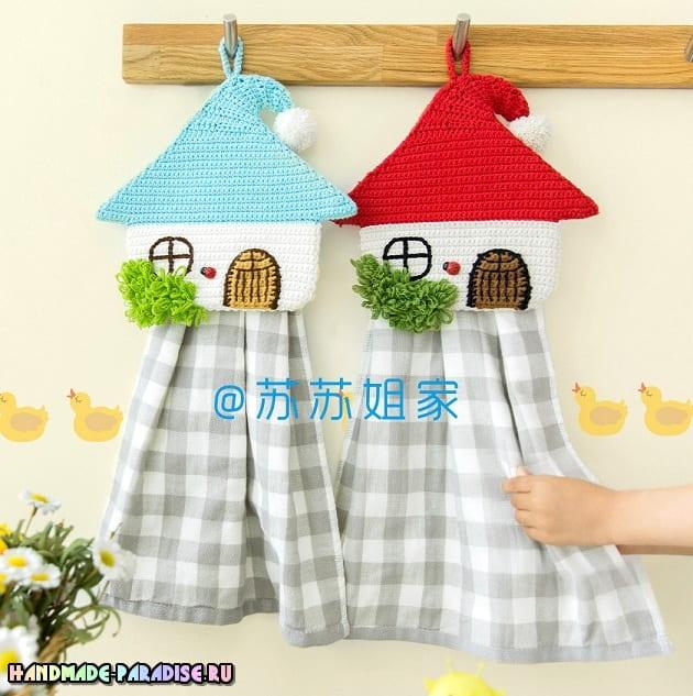 Вязаный домик. Вешалка-держатель для полотенец (1)