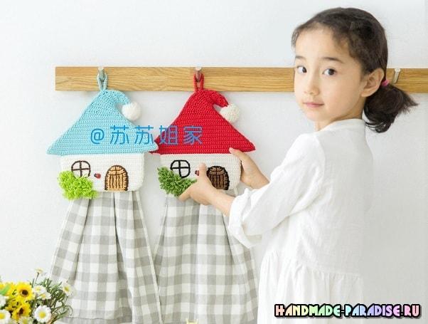 Вязаный домик. Вешалка-держатель для полотенец (3)