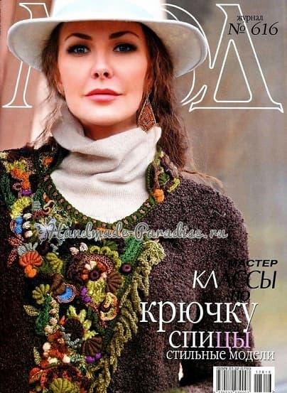 Журнал Мод 616 - 2018. Стильные модели (1)