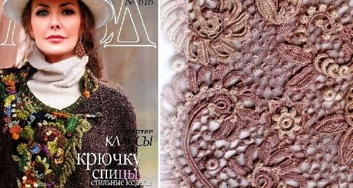 Журнал Мод 616 - 2018. Стильные модели (2)